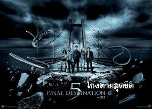 Final Destination 5 (โกงตายสุดขีด)