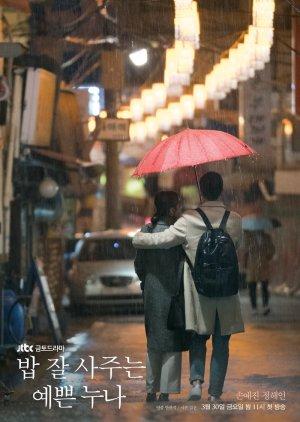 รีวิวเรื่อง Something in the Rain